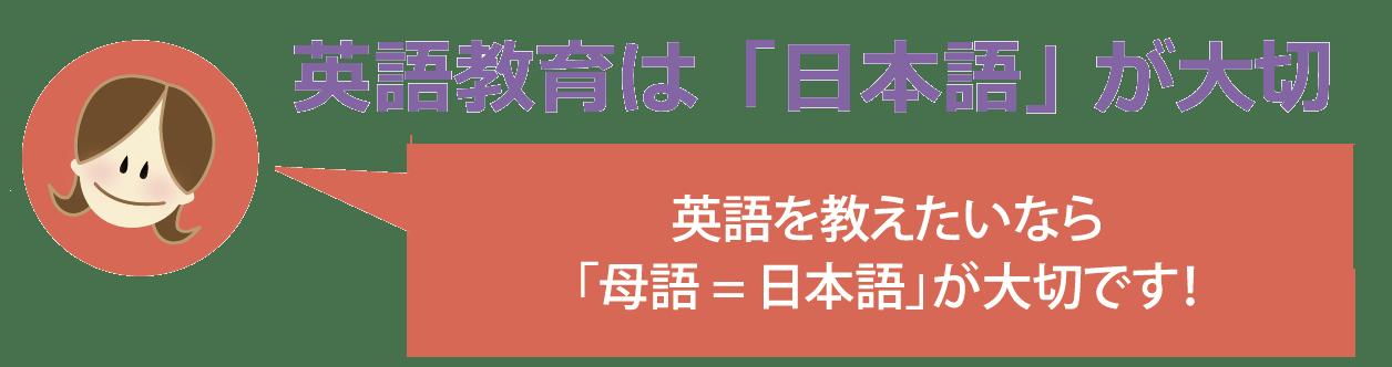英語教育は日本語が大切